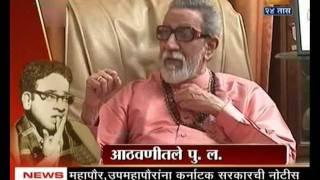 balasaheb thackeray and p.l. deshpande