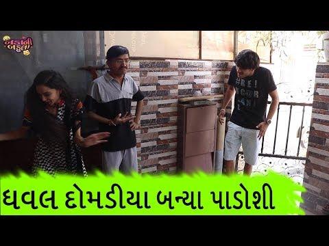 Xxx Mp4 ધવલ દોમડીયા બન્યા પાડોસી Dhaval Domadiya Baka Ni Bakula Gujarati Comedy Video 3gp Sex