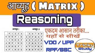 Reasoning tricks | reasoning matrices in hindi | Matrix | आव्यूह रीजनिंग | Reasoning for VDO,UPP,SSC