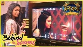রূপকথা-র শ্যুটিংয়ের ফাঁকে কী করলেন তারকারা | Rupkatha Colors Bangla TV Serial | Channel IceCream