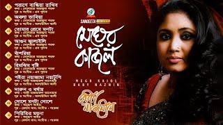 Megher Kajol (মেঘের কাজল) | Full Audio Album | Baby Naznin | Sangeeta