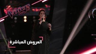 #MBCTheVoice - مرحلة العروض المباشرة - هالة مالكي تقدّم أغنية 'عودت عيني'