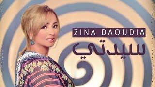 Zina Daoudia - Sayidati (EXCLUSIVE Lyric Clip) | (زينة الداودية - سيدتي (حصرياً