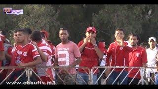 أجواء حماسية رائعة لحظة وصول الجماهير الودادية إلى مركب مولاي عبد الله بالرباط قبل مباراة صان داونز