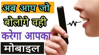 How to control mobile with voice ! आवाज से अपने मोबाइल control कैसे करें ! By Hindi tutorials