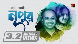 Nupur 2 by Topu & Anila | Album Bondhu Bhabo Ki | Official Music Video