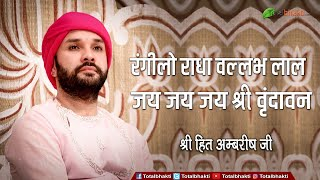 Shree Hita Ambrish Ji   Rangilo Radha mallab Lal Jai Jai Jai Shri Vrindavan   Krishna Bhajan