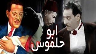 فيلم ابو حلموس