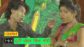 टूटी तोहार सील गोरी || Tuti Tohar Seal Gori || Bhojpuri Hot Song 2016