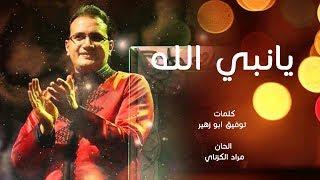 Abdelali Anouar - Ya nabiya عبد العالي انور - يا نبي الله