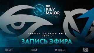 Secret vs Team VG.J, The Kiev Major, Групповой этап, game 2 [V1lat, LightOfHeaveN]