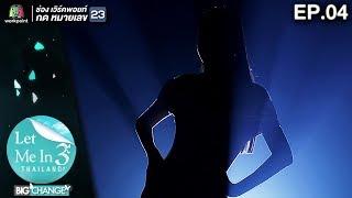 LET ME IN THAILAND SEASON 3 BIG CHANGE   EP.04   5 ธ.ค. 60 Full HD
