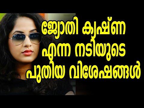 Xxx Mp4 ജ്യോതി കൃഷ്ണയുടെ വിശേഷങ്ങൾ Jyothi Krishna Malayalam Actress 3gp Sex