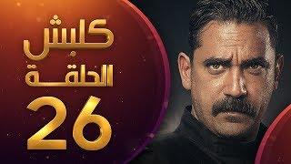 مسلسل كلبش الحلقة 26 السادسة والعشرون | HD - Kalabsh Ep 26