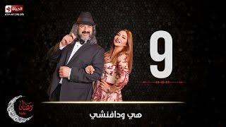 مسلسل هي ودافنشي | الحلقة التاسعة (9) كاملة | بطولة ليلي علوي وخالد الصاوي