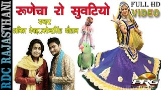 Suvatiya सुवटिया Runicha Mein | Baba Ramdev Ji Dhamaal Song | Anil, Narendra | Rajasthani DJ Song