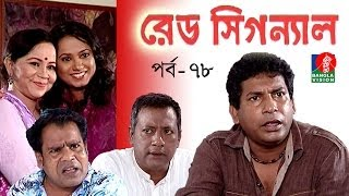 Red Signal Part 78 Bangla Serial Natok