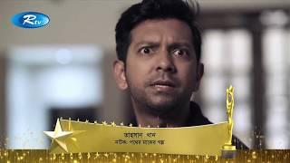শ্রেষ্ঠ অভিনেতা কেন্দ্রীয় চরিত্র | 1 Hour Drama and Telefilm | Sunsilk Rtv Star Award 2017 | Rtv