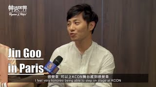 JIN GOO exclusive at KCON Paris 2016 晋久巴黎專訪  (Eng Sub/韓語中字)