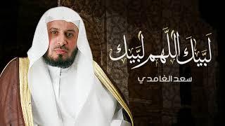 لبيك اللهم لبيك - الشيخ سعد الغامدي