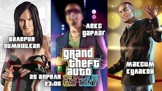 GTA IV: The Ballad Of Gay Tony — Субботняя внезапщина [18+]