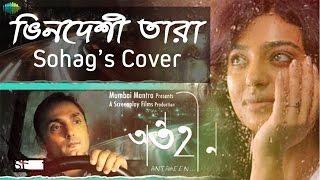 Bhindeshi Tara Sohag's Cover