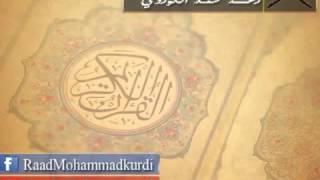 { سورة مريم بصوت رعد محمد الكردي+Maryam voice Raad Mohammed Kurdi }