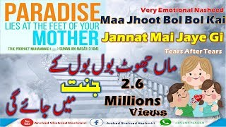 Nazam On Mother :Maan Jhoot Bol Bol Kai Jannat Mai Jaye Gi