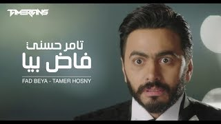 كليب فاض بيا - تامر حسني / Fad Beya Video Clip - Tamer Hosny