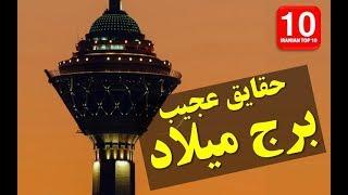13 حقیقت برج میلاد که نمی دانید - تاپ10 فارسی