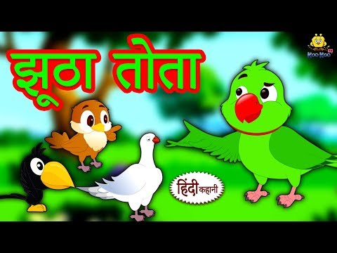 Xxx Mp4 झूठा तोता Hindi Kahaniya For Kids Stories For Kids Moral Stories For Kids Koo Koo TV Hindi 3gp Sex