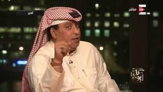 كل يوم - المتحدث بإسم المعارضة القطرية يتحدث كيف تأثرت قطر بالمقاطعة العربية