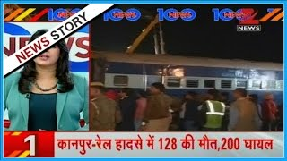 News 100 @ 9 | 200 injured in Kanpur rail incident