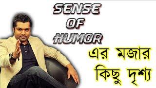 Sense Of Humor -তারকাদের কিছু মজার দৃশ্য - বিশেষ  অংশ