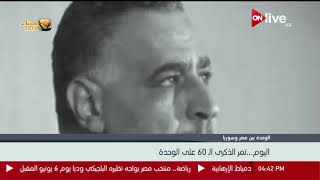 اليوم.. الذكرى الـ 60 على الوحدة بين مصر وسوريا
