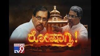 `Roshagni`: Is DCM Parameshwara Taking Revenge On Siddaramaiah