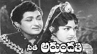 Sati Arundathi - Telugu Full Movie