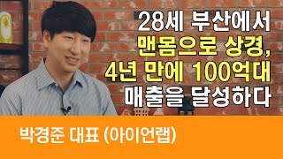 한국의 젊은 부자들 2편: 박경준 대표 (아이언랩) -