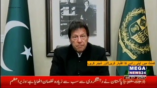 Pm Imran Khan Live Address To nation Pakistan News Live Stream