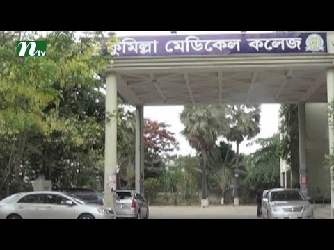 teacher shortage in comilla medical college | News & Current Affairs