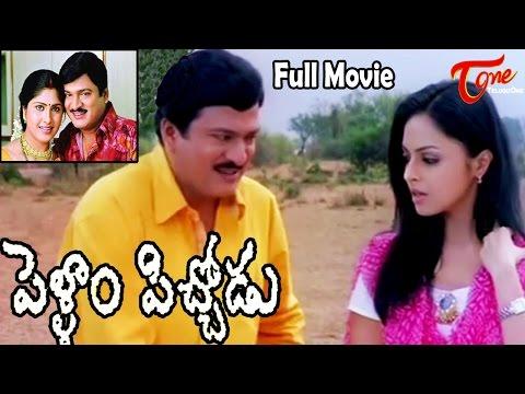 Xxx Mp4 Pellam Pichodu Telugu Full Movie Rajendra Prasad Richa Srujana TeluguMovies 3gp Sex