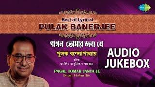 Top Hits of Pulak Banerjee | Best Bengali Songs Collection | Audio Jukebox