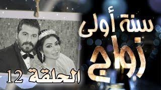 مسلسل سنة أولى زواج الحلقة 12 الثانية عشر - عزيمة عشاء  | Senne Oula Zawaj HD