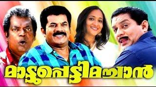 Malayalam Comedy Movies # Mattupetti Machan Malayalam Movie # Ft, Mukesh Jagathy Salim Kumar Maathu