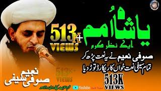 Karam Ya Sayyidi Saifi Naat By Sufi Muhammad Naeem Muhammadi Saifi
