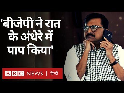 Maharashtra Devendra Fadnavis के शपथ लेने पर Sanjay Raut ने क्या कहा BBC Hindi