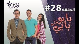 Babou Ala Babi - Ep 28 - بابو على بابي الحلقة
