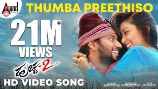 Thumba Preethiso | Huchcha 2 | HD Video Song 2018 | Darling Krishna | Shravya | Anoop Seelin