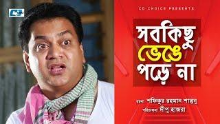 Shob Kichu Venge Porena   Mir Sabbir   Bindu   Maznun   Mizan   Dipu Hazra   Bangla Comedy Natok