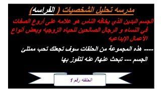 عمرو جرانة   لو جسمك كلبوزة يبقى أنت مز أو مزه الجزء الأول